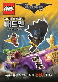 배트맨 스티커 놀이북(레고)