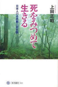 死をみつめて生きる 日本人の自然觀と死生觀