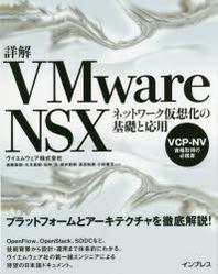 [해외]詳解VMWARENSX ネットワ-ク假想化の基礎と應用 VCP-NV資格取得の必携書