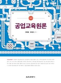 공업교육원론(4판)