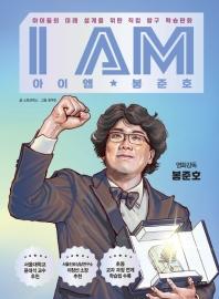 I AM(아이엠) 봉준호(양장본 HardCover)