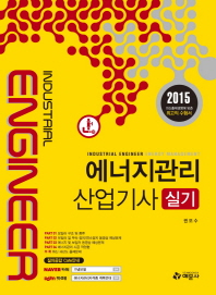 에너지관리산업기사 실기(2015)