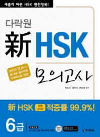 신 HSK 모의고사 6급(다락원)(CD1장포함)