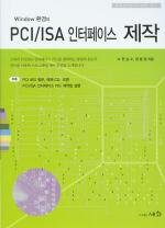 윈도우즈 환경의 PCI ISA 인터페이스 제작