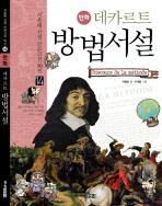 데카르트 방법서설(만화)(서울대선정 인문고전 50선 14)