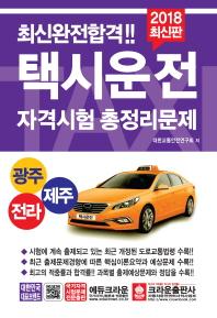택시운전 자격시험 총정리문제(광주 전라 제주)(2018)(8절)(택시운전 2811)