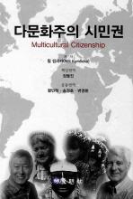 다문화주의 시민권(양장본 HardCover)