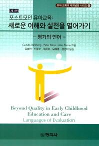 포스트모던 유아교육: 새로운 이해와 실천을 열어가기(3판)(재개념화 시리즈 6)