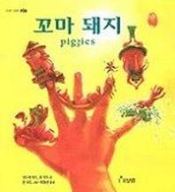 꼬마 돼지(세계 걸작 그림책 지크)