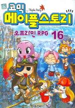메이플 스토리 오프라인 RPG. 16