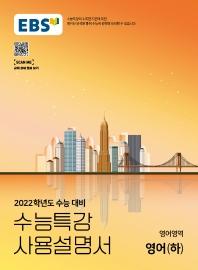 고등 영어영역 영어(하)(2021)(2022 수능대비)(EBS 수능특강 사용설명서)
