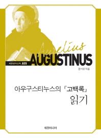 아우구스티누스의 고백록 읽기(세창명저산책 25)