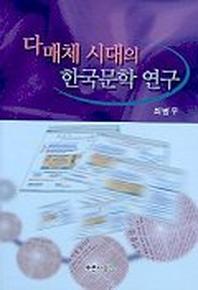 다매체 시대의 한국문학연구