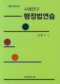 행정법연습(사례연구)(개정판 9판)(양장본 HardCover)