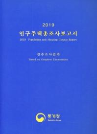 인구주택총조사보고서(2019)