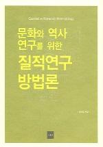 질적연구 방법론(문화와 역사 연구를 위한)