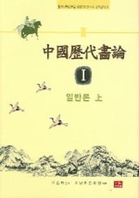 중국역대화론 1 (일반론 상)