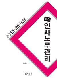 인사노무관리(2015)(핵심)(전면개정판) #제2창