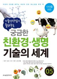 궁금한 친환경 생명 기술의 세계(기술 선생님이 들려주는)(10대를 위한 과학기술T시리즈 5)