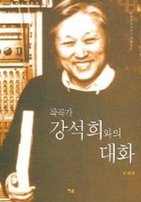 작곡가 강석희와의 대화