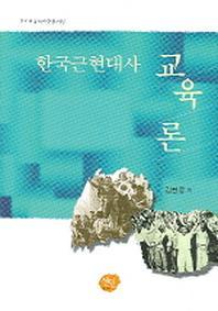 한국근현대사 교육론
