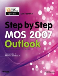 STEP BY STEP MOS 2007 OUTLOOK(MOS 시험대비서)