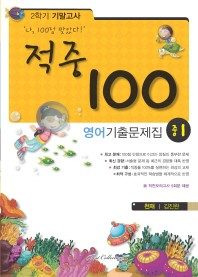영어 중1-2 기말고사 기출문제집(천재 김진완)(2013)