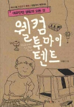 웰컴 투 마이 텐트
