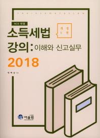 소득세법강의(이해와 신고실무)(2018)(개정판 5판)