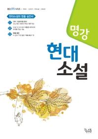 명강 고등 현대소설(2021)(명강 문학 시리즈)