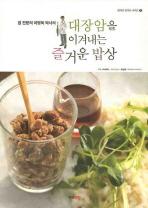 대장암을 이겨내는 즐거운 밥상(암 전문의 이병욱 박사의)(CD1장포함)(행복한 암치료 시리즈 2)