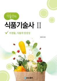 식품기술사. 2(식품인의)