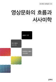 영상문화의 흐름과 서사미학(동아대학교 석당학술총서 28)(양장본 HardCover)