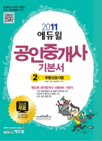 부동산공시법(공인중개사 2차 기본서)(2011)
