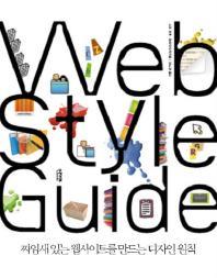 웹 스타일 가이드