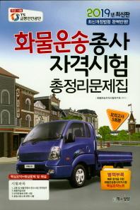 화물운송종사자격시험 총정리문제집(2019)(8절)