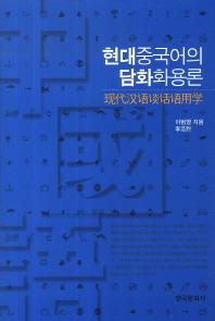 현대중국어의 담화화용론(양장본 HardCover)