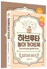 하브루타 놀이 가이드북(전2권)