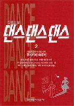 댄스 댄스 댄스 2부:그림자와춤추는 공백지대