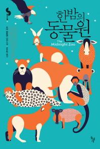 한밤의 동물원(꿈꾸는 돌 10)