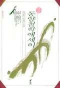 동양철학에세이(동녘선서 70) ///NN18
