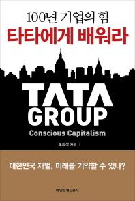 타타에게 배워라(100년 기업의 힘)