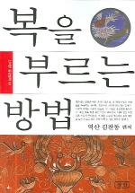 복을 부르는 방법(신비한 동양철학 69)