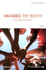 M&A성공을 위한 통합전략(양장본 HardCover)