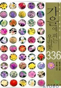 가을에 피는 우리꽃 336(자연탐사 길잡이 3)