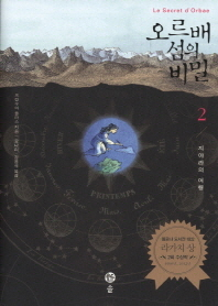 오르배 섬의 비밀. 2: 지야라의 여행 ▼/솔[1-450031]