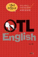 OTL ENGLISH: 영어 좌절금지(반양장)