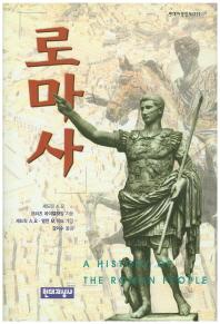 로마사 (새책)