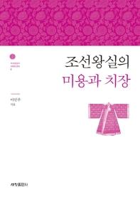 조선왕실의 미용과 치장(조선왕실의 의례와 문화 6)