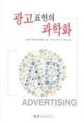 광고표현의 과학화